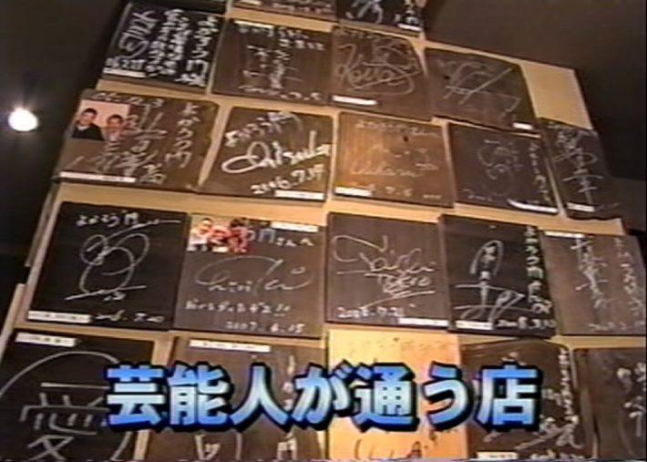 2008年5月テレビ東京 テレビ「日曜ビッグバラエティ ~人気有名店のこだわり食材物語」でよかろう門が紹介されました!