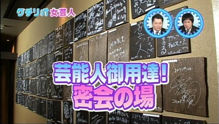 2010年10月フジテレビ テレビ「グチリバ」でよかろう門が紹介されました!