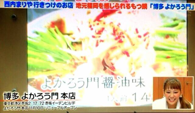 2015年10月TBS TV「CDTV」でよかろう門が紹介されました!