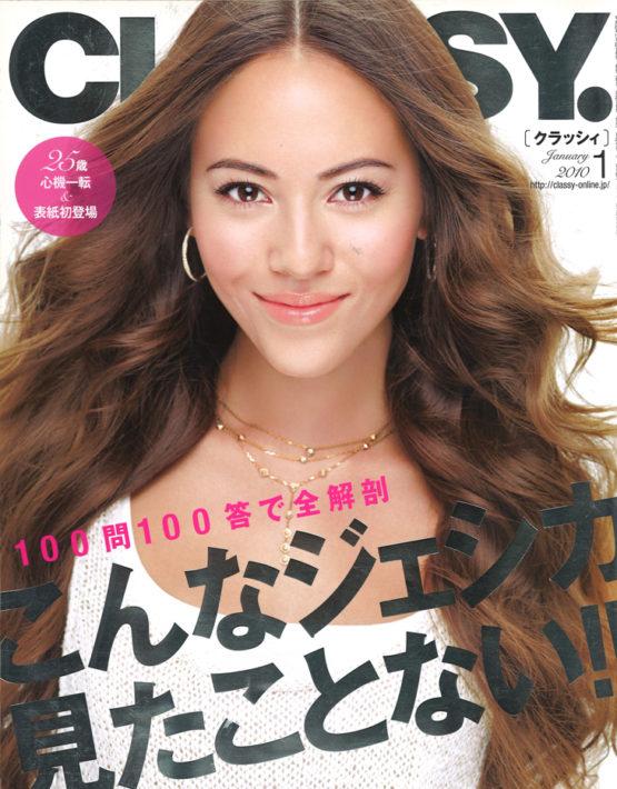 2010年1月光文社 雑誌「CLASSY」でよかろう門が紹介されました!