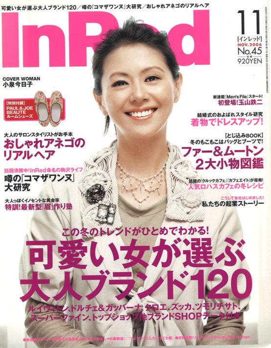 2006年11月宝島社 雑誌「InRed」でよかろう門が紹介されました!