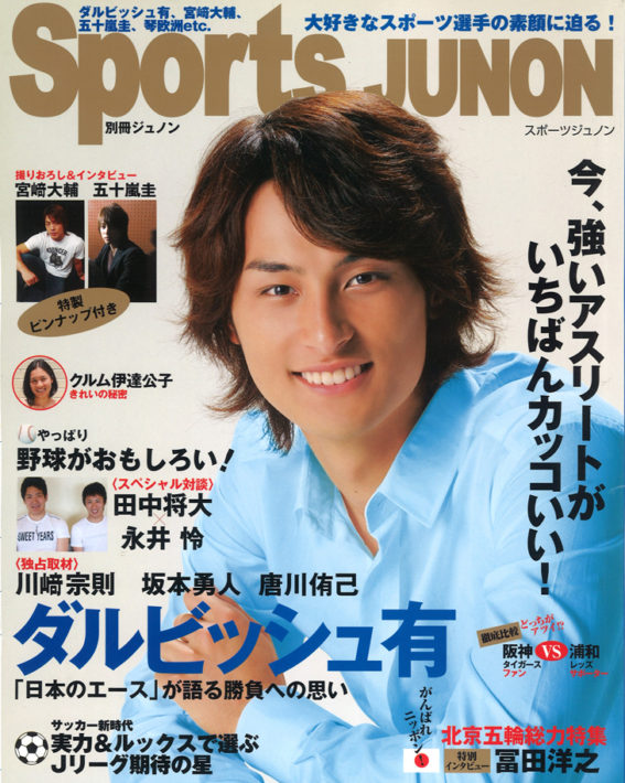 2008年8月主婦と生活社 雑誌「スポーツJUNON」でよかろう門が紹介されました!