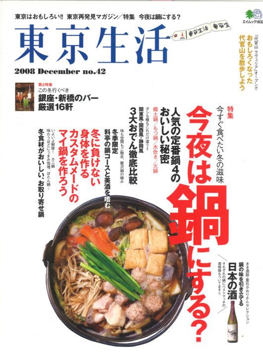 2008年11月枻出版社 雑誌「東京生活」でよかろう門が紹介されました!
