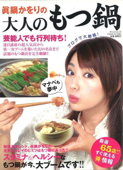 2008年1月三栄書房 雑誌「真鍋かをりの 大人のもつ鍋」でよかろう門が紹介されました!