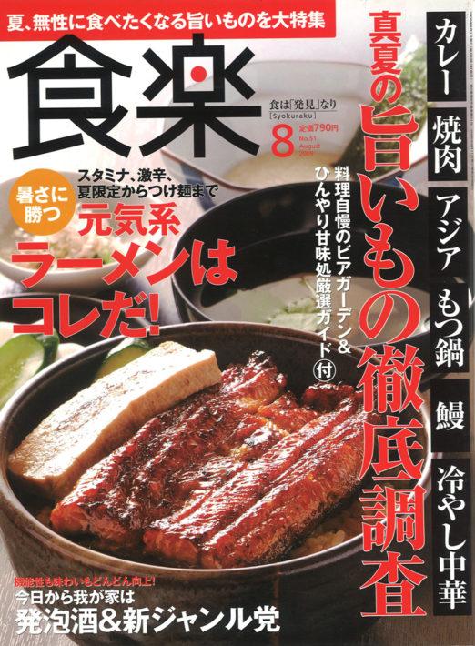 2006年9月徳間書店 雑誌「食楽」でよかろう門が紹介されました!