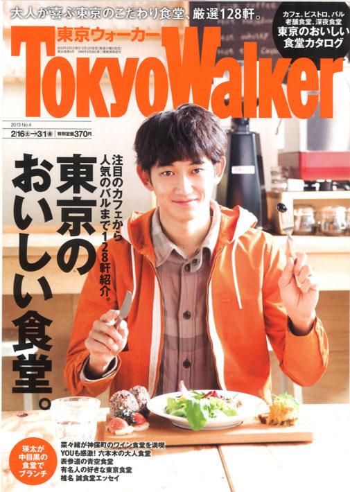 2013年2月角川マガジンズ 雑誌「東京ウォーカー」でよかろう門が紹介されました!