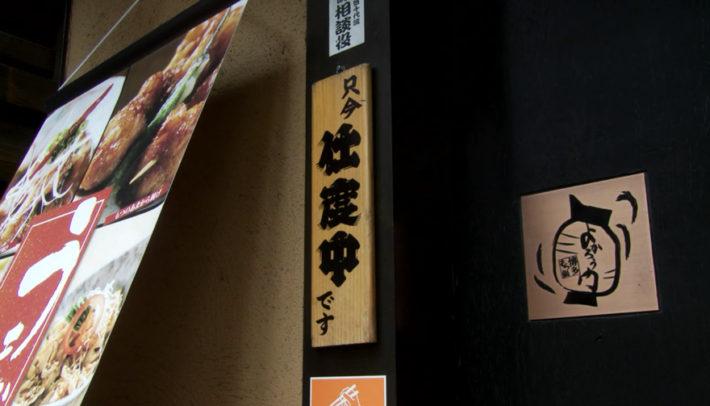 2011年9月テレビ東京 TV「勇者ヨシヒコと魔王の城」