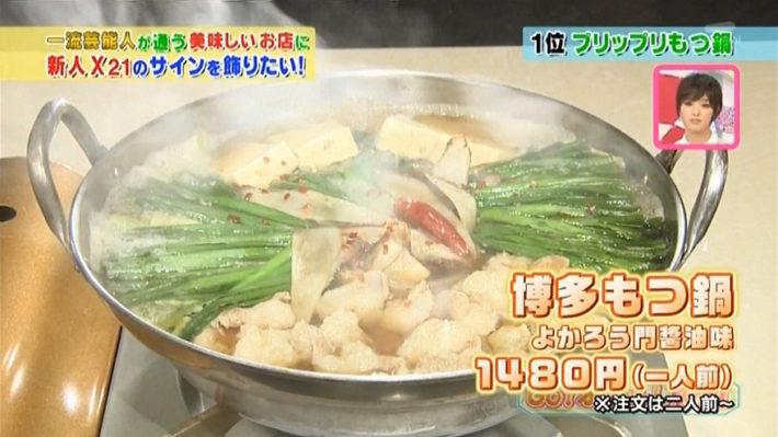 2013年12月テレビ朝日 TV「オスカル×21」